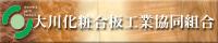 大川化粧合板工業協同組合